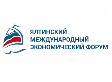 5 ялтинский экономический форум